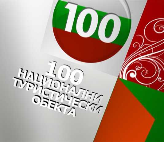 100te_nacionalni_turisticheski_obekta