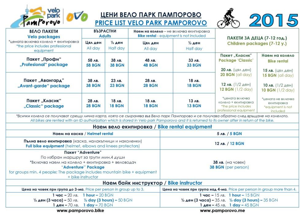 Цени за наем на байкове от велопарк Пампорово през лято 2015