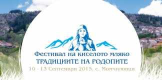 Фестивал на Киселото мляко в Родопите