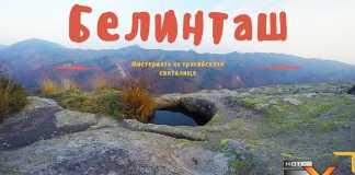 Белинташ - мистиката на тракийските светилища