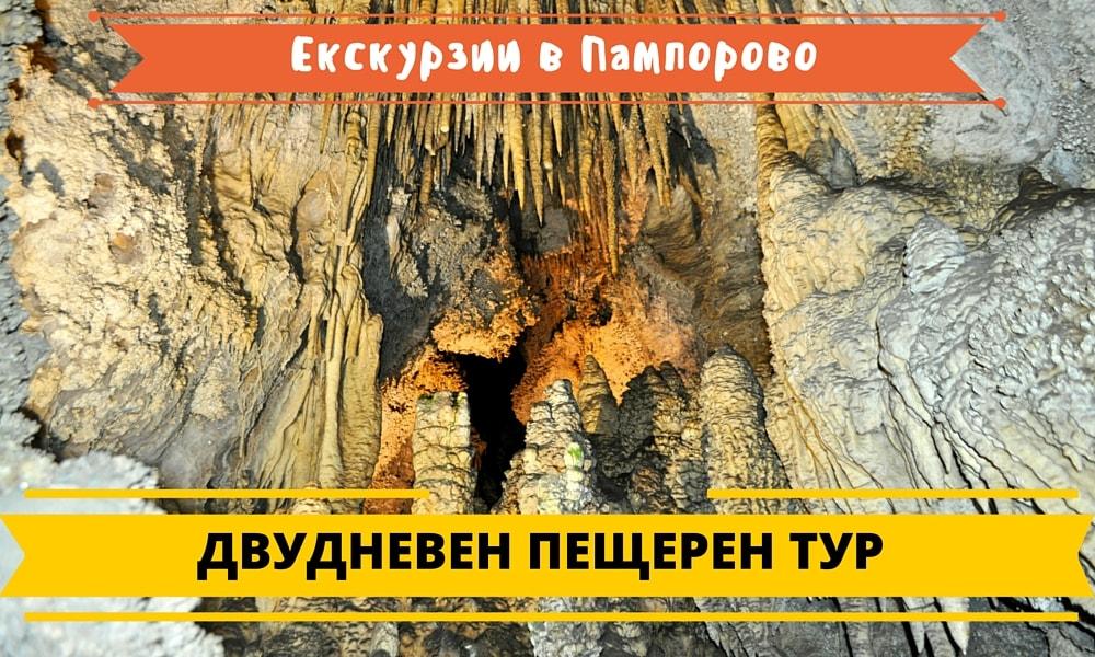 пещери в родопите
