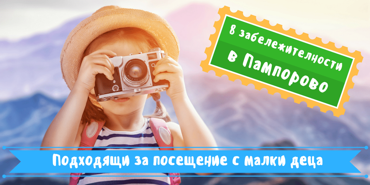 8 забележителности в пампорово подходящи за посещение с малки деца